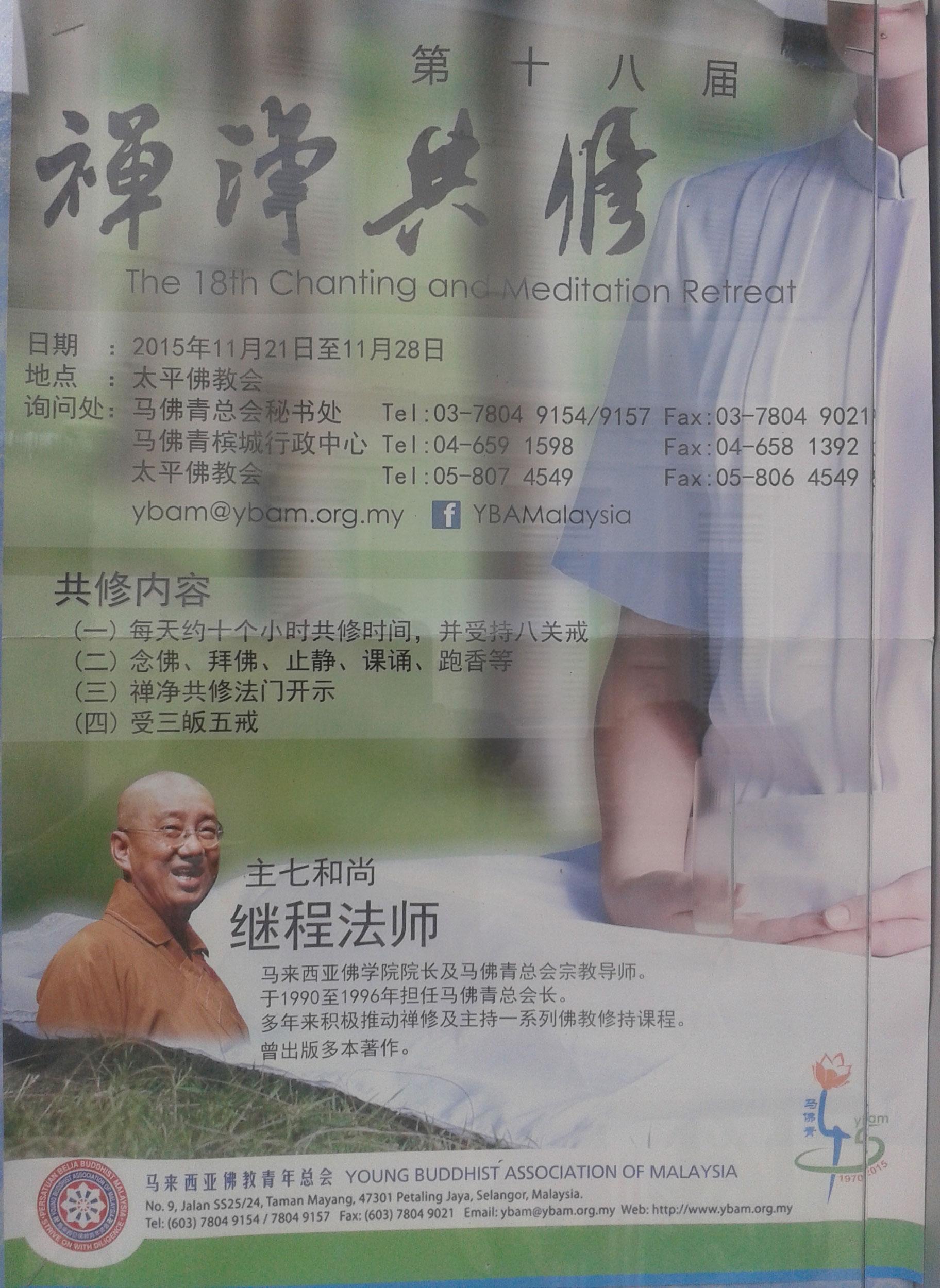 第十八届《禅净共修》 - 太平佛教会
