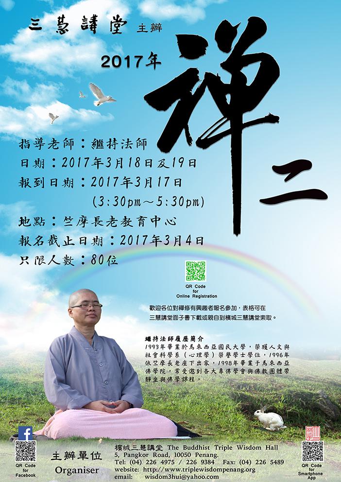 2017禪二-繼持法師s